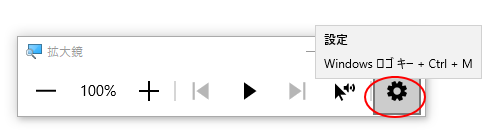 Windows10バージョン2004の拡大鏡のツールバー