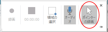 PowerPointの画面録画バー