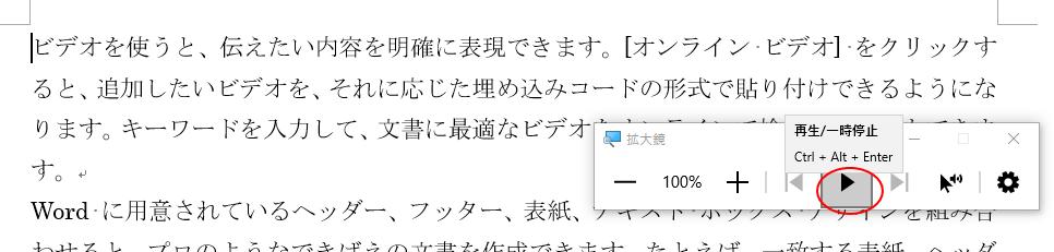 拡大鏡のツールバーの[再生/一時停止]ボタン