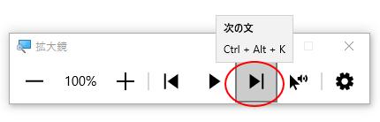 拡大鏡ツールバーの[次の文]ボタン