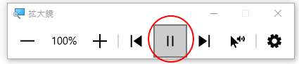 拡大鏡ツールバーの[停止]ボタン