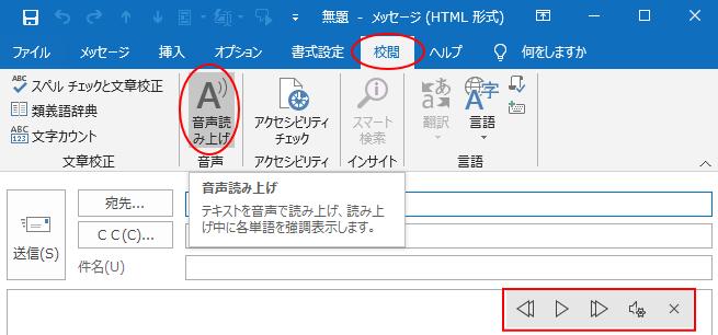 Outlook2019の[音声読み上げ]