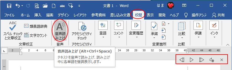 Word2019の[校閲]タブの[音声読み上げ]
