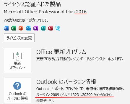 Outlook2016のバージョン