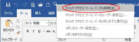 削除したいボタンで右クリックして[クイックアクセスツールバーから削除]を選択