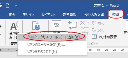 [音声読み上げ]ボタンで右クリックして[クイックアクセスツールバーに追加]を選択