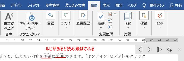 ルビのある漢字は読み飛ばされる