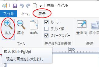[表示]タブの[ズーム]グループにある[拡大]ボタン
