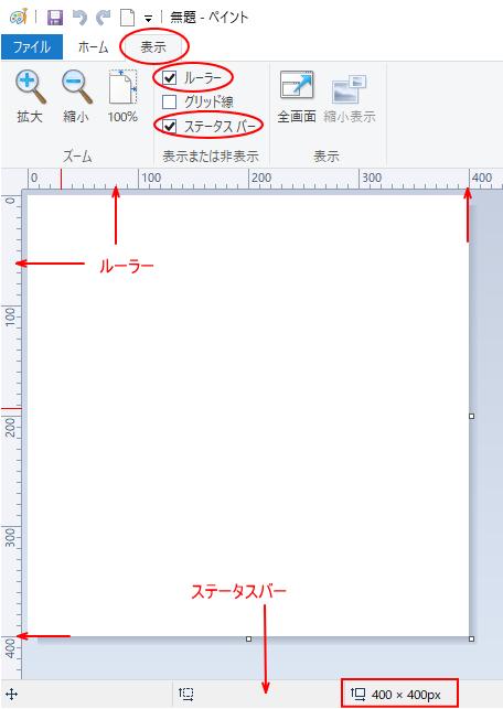 [表示]タブの[ルーラー]と[ステータスバー]をオンにした時の表示