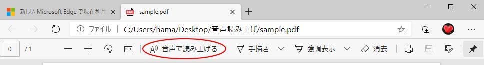 PDFファイルの[音声読み上げ]ツールバー
