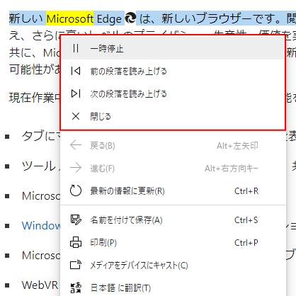Microsoft Edgeの音声読み上げ