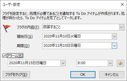 Outlookのフラグ設定