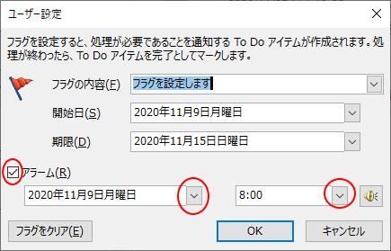 [ユーザー設定]ダイアログボックス