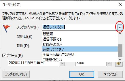 [ユーザー設定]の[フラグの内容]