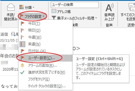 フラグの設定-ユーザー設定