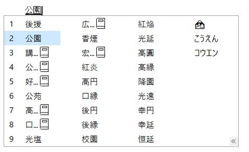 Windows10バージョン1909の変換候補-複数列表示