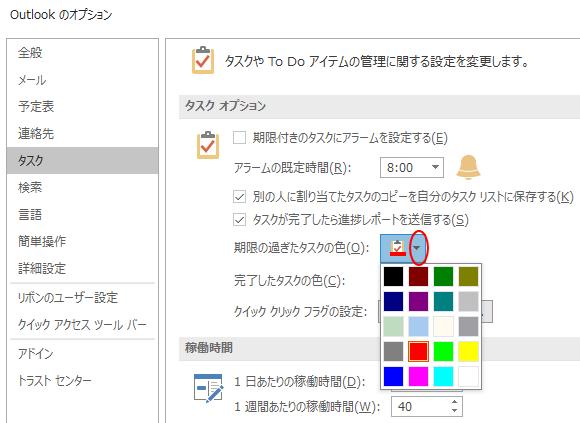 [Outlookのオプション]-[タスク]-[期限の過ぎたタスクの色]