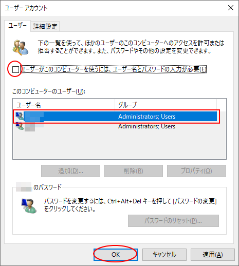 [ユーザーがこのコンピューターを使うには、ユーザー名とパスワードの入力が必要]のチェックボックスをオフ