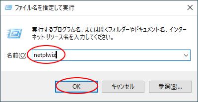 [ファイル名を指定して実行]ウィンドウ