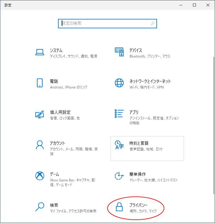 Windows設定の[プライバシー]
