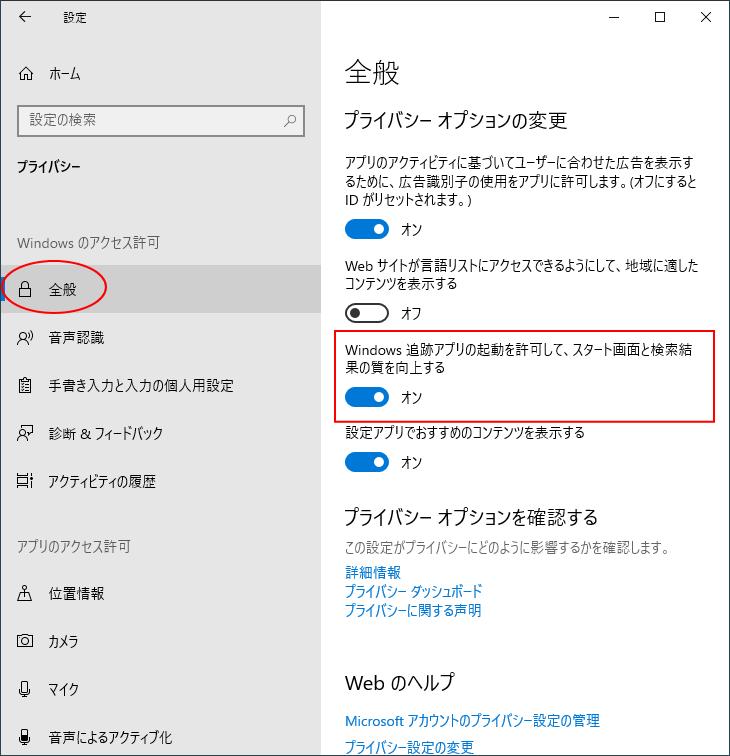 [Windows追跡アプリの起動を許可して、スタート画面と検索結果の質を向上する]をオン