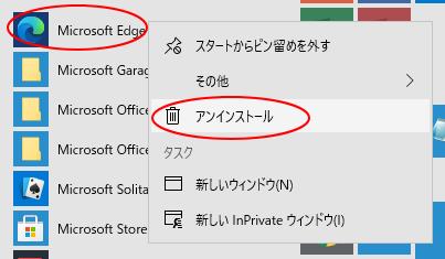 バージョン2004(20H1)のスタートメニューの[Microsoft Edge]で右クリック