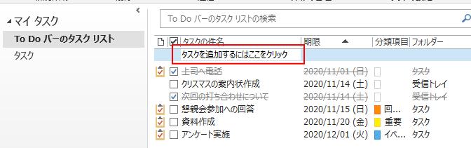 [ToDoバーのタスクリスト]の[タスクを追加するにはここをクリック]ボックス