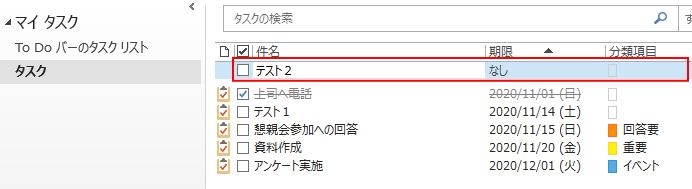 タスクの[タスクを追加するにはここをクリック]ボックスに入力して登録