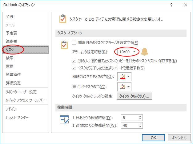 [Outlookのオプション]ダイアログボックスの[タスク]タブ