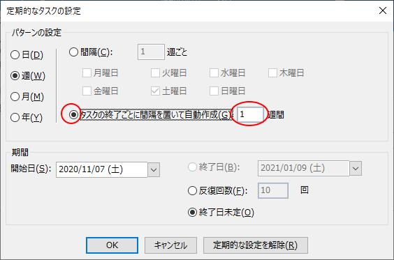 [定期的なタスクの設定]ダイアログボックスの[タスクの終了ごとに間隔を置いて自動作成]