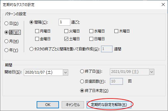 [定期的なタスクの設定]ダイアログボックスの[定期的な設定を解除]ボタン