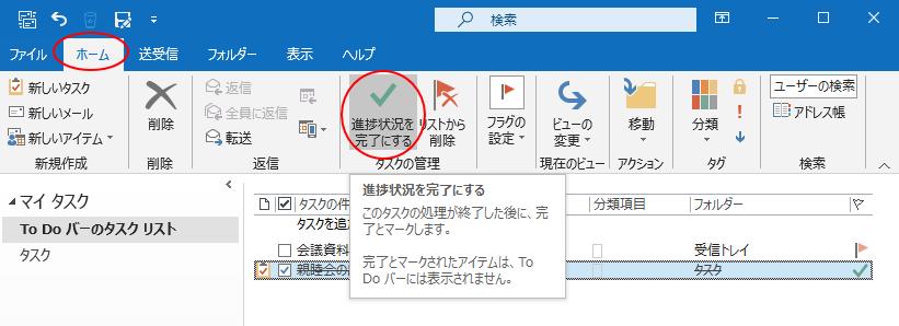 [ホーム]タブの[タスク管理]グループにある[進捗状況を完了にする]ボタン