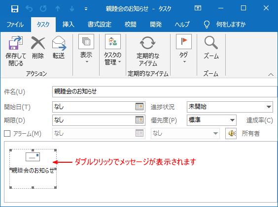[クイック操作の編集]の[アクション]で[添付ファイルを追加したタスクを作成]を選択した時のタスクウィンドウ