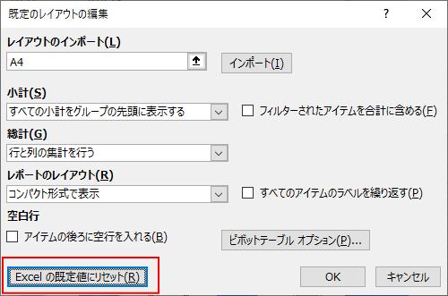 [既定のレイアウトの編集]ダイアログボックスの[Excelの既定値にリセット]ボタン
