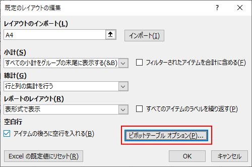 [既定のレイアウトの編集]の[ピボットテーブルのオプション]ボタン