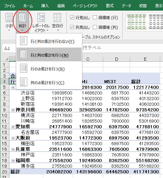 [総計]-[行と列の集計を行う]