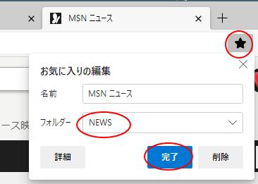 [このページをお気に入りに追加]をクリックして[NEWS]フォルダーへ追加