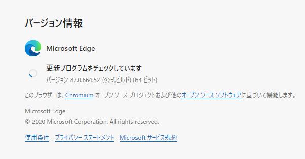 Microsoft Edgeのバージョン情報