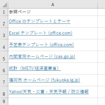 EdgeでWebページをリンク貼り付け