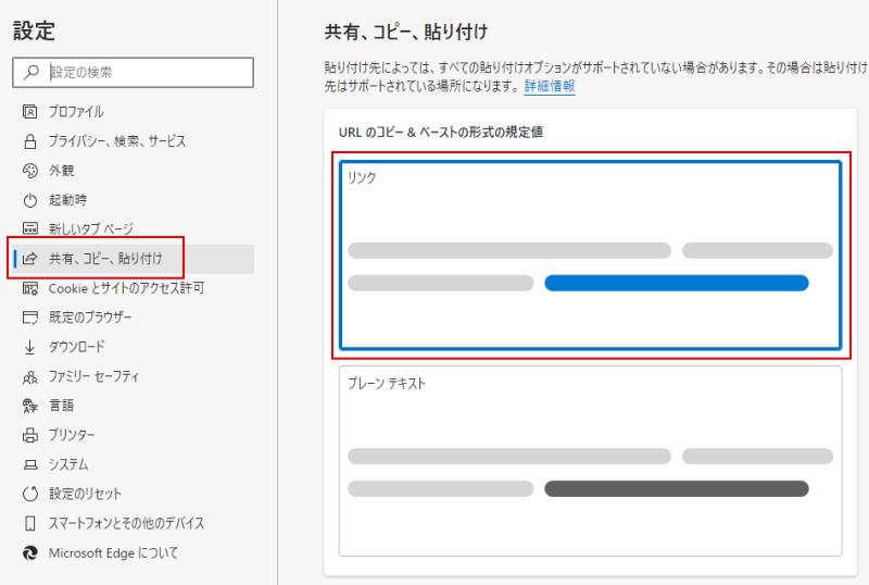 Microsoft Edge[設定]の[共有、コピー、貼り付け]-[リンク]を選択