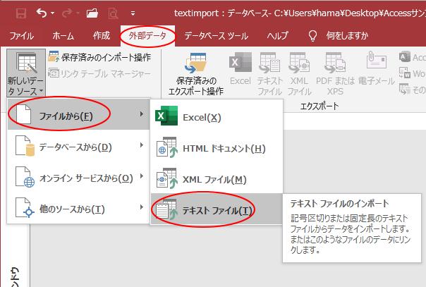 [外部データ]タブの[新しいデータソース]-[ファイルから]-[テキストファイル]