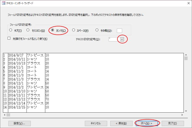 [テキストインポートウィザード]-フィールドの区切り記号とテキストを区切る記号を選択