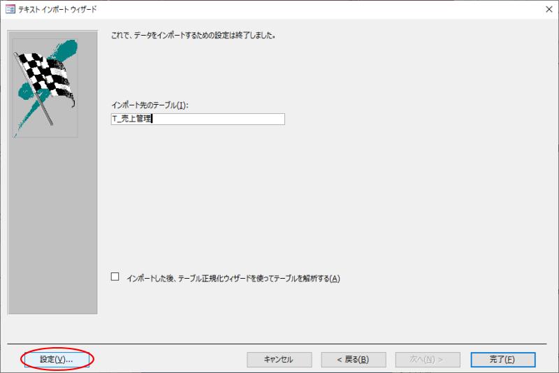 テキストインポートウィザードの[インポート先のテーブル]のテーブル名を入力する画面