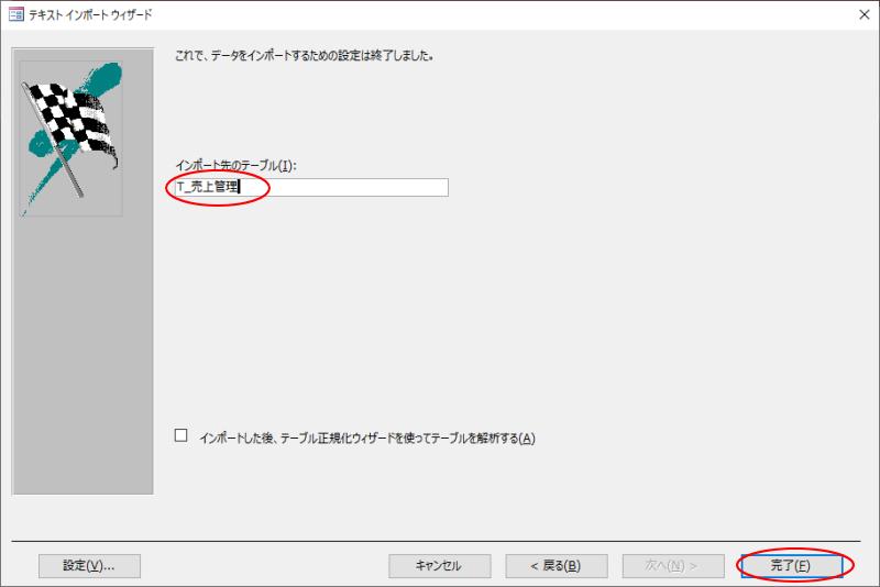 [テキストインポートウィザード]-[インポート先のテーブル]のテキストボックスにテーブル名を入力