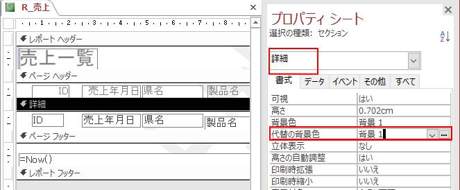 レポート[詳細]の[代替の背景色]を[背景1]に変更
