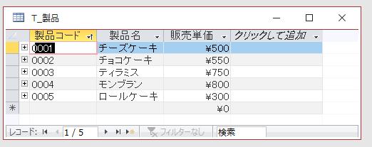 テーブル[T_製品]のデータシートビュー