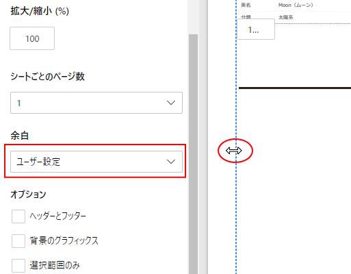 [余白]で[ユーザー設定]を選択