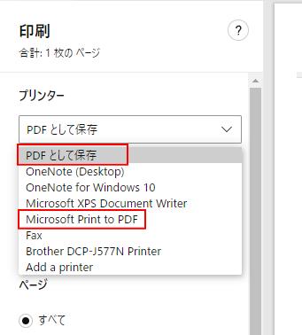 [プリンター]の[PDFとして保存]と[Microsoft Print to PDF]