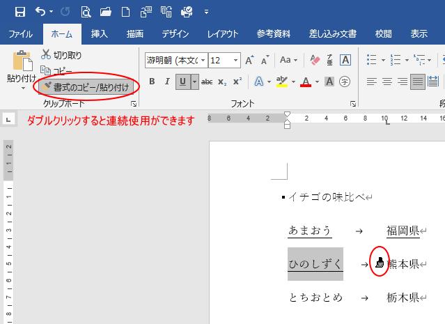 [書式のコピー/貼り付け]ボタンをダブルクリックして、文字列に下線を設定