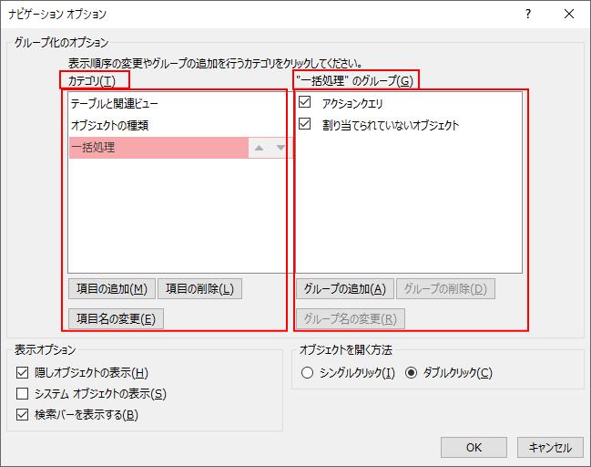 [ナビゲーションオプション]ダイアログボックスで設定変更